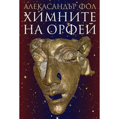 Химните на Орфей