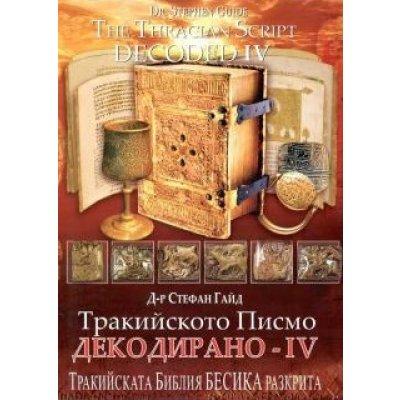Тракийското Писмо декодирано IV