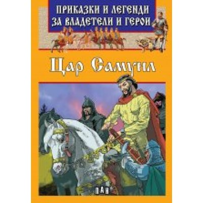 Приказки и легенди за владетели и герои - Цар Самуил