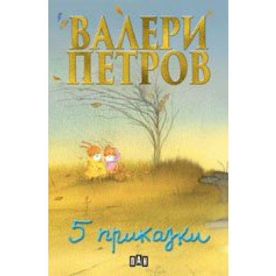 Пет приказки