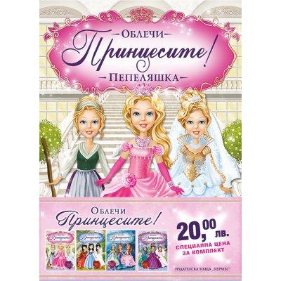 Облечи принцесите (промопакет)