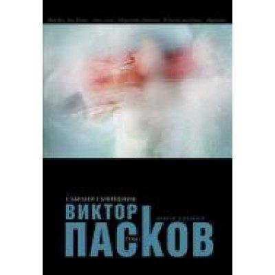 Виктор Пасков - Събрани съчинения. Новели и разкази - Том 1