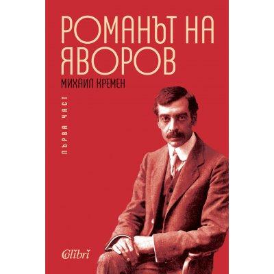 Романът на Яворов, първа част (твърди корици)