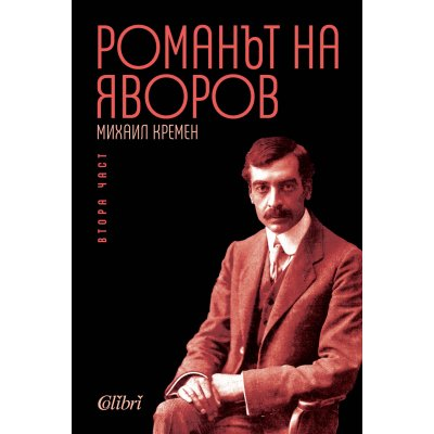 Романът на Яворов, втора част