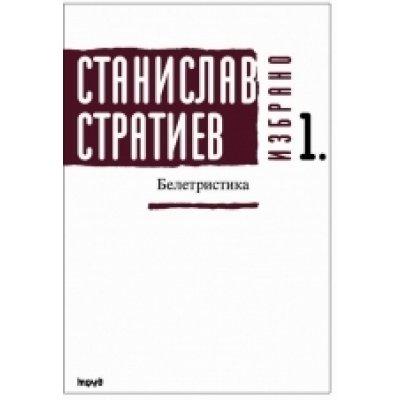 Станислав Стратиев. Избрано. Белетристика - том I. Второ допълнено издание