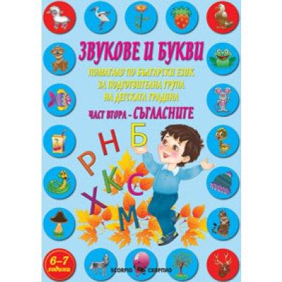 Звукове и букви. Учебно помагало по български език за подготвите