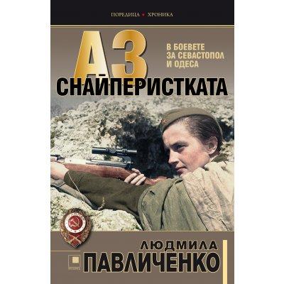 Аз, снайперистката. В боевете за Севастопол и Одеса.