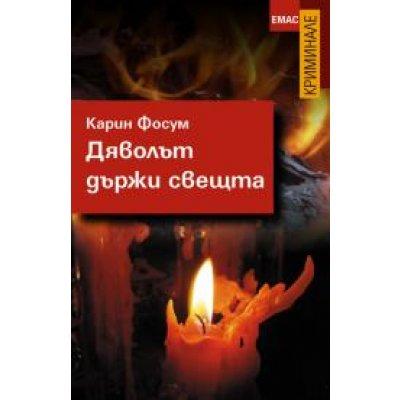 Дяволът държи свещта четвъртият случай на инспектор сейер