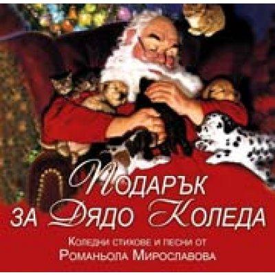 Подарък за Дядо Коледа