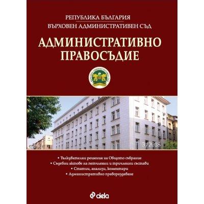 Административно правосъдие – бр. 3/2018