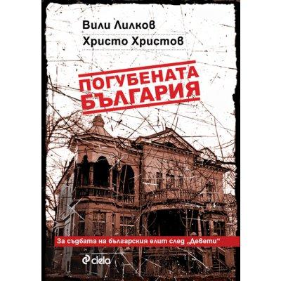 Погубената България