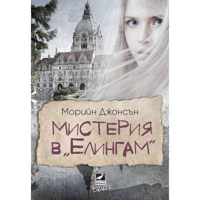 """Мистерия в """"Елингам"""" (Искрено коварен, кн.1)"""