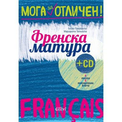 Френска матура + CD