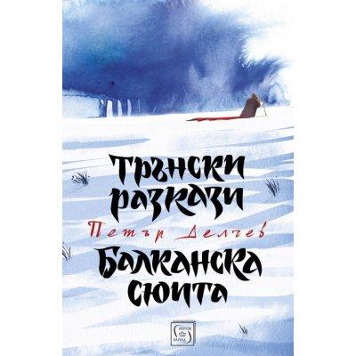 Трънски разкази. Балканска сюита - твърда корица