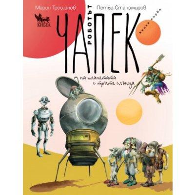 Роботът Чапек на планетата с трите слънца. Книга първа