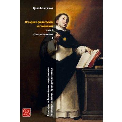 Историко-философски изследвания. Том II Средновековие ч. I