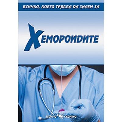 Хемороидите