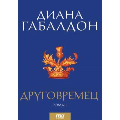 Друговремец - книга 1 - комплект от 2 тома