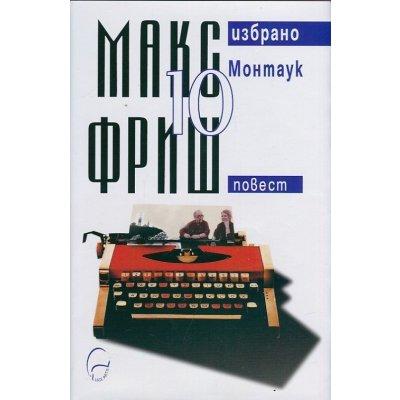 Макс Фриш: Монтаук Т.10 от Избрано