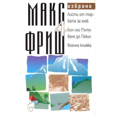Макс Фриш: Листи от торбата за хляб Т.4 от Избрано