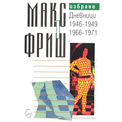 Макс Фриш: Дневници Т.1 от Избрано-Дневници 1946-1949
