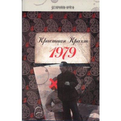 1979. Роман