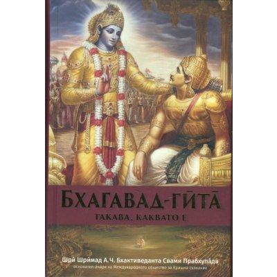 Бхагавад Гита – такава, каквато е
