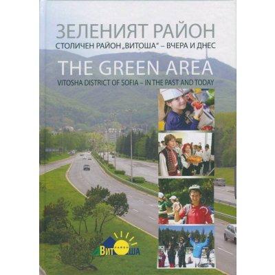 Зеленият район. Столичен район Витоша – вчера и днес