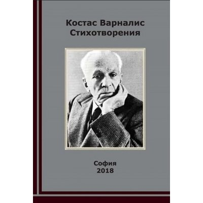 Костас Варналис, Стихотворения