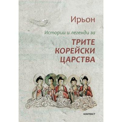 Истории и легенди за трите корейски царства. Мека корица