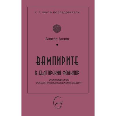 Вампирите в българския фолклор