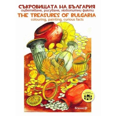 Съкровищата на България. Оцветяване, рисуване, любопитни факти Bulglarian treasures. Colouring, painting, curious facts. Поредица: Съкровищата на България