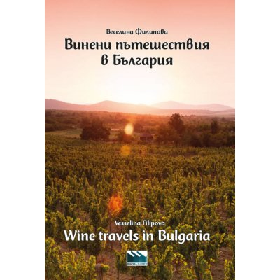 Винени пътешествия в България   Wine travels in Bulgaria