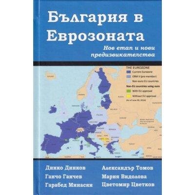 България в Еврозоната. Нов етап и нови предизвикателства 2