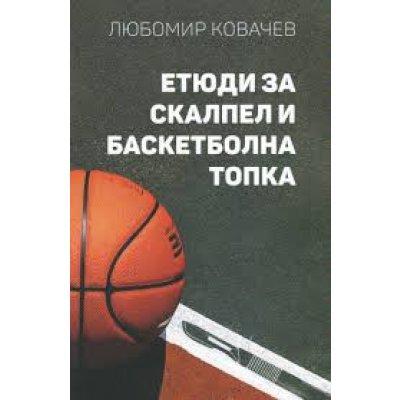 Етюди за скалпел и баскетболна топка