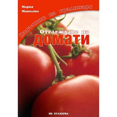 Наръчник на градинаря – Отглеждане на домати