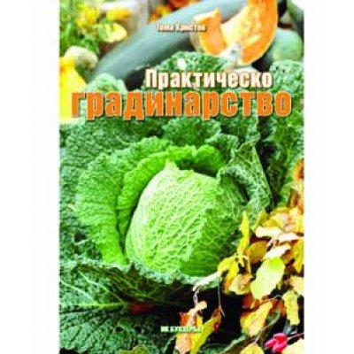 Практическо градинарство