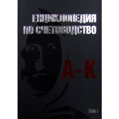 Енциклопедия по счетоводство: Tом I (A-K)