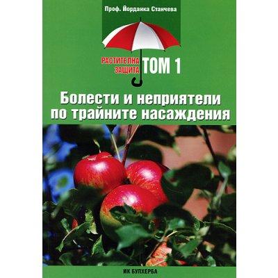 Растителна защита, том 1: Болести и неприятели по трайните насаждения