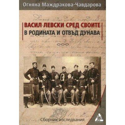 Васил Левски сред своите в родината и отвъд Дунава