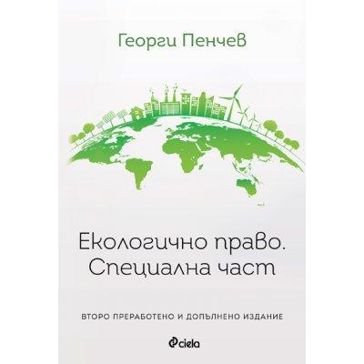 Екологично право. Специална част