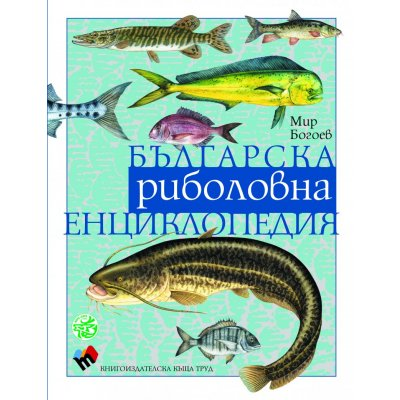 Българска риболовна енциклопедия – трето допълнено и преработено издание