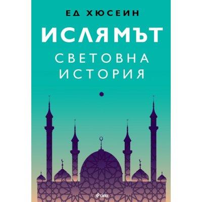 Ислямът: Световна история