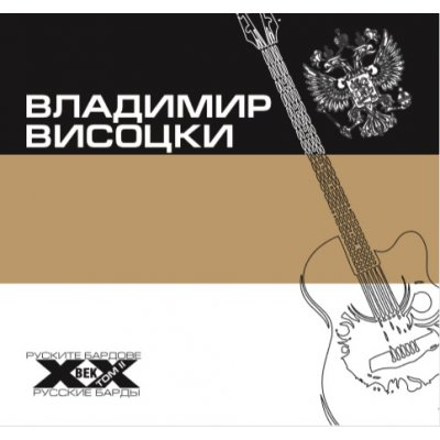 Руските бардове на ХХ век-Владимир Висоцки
