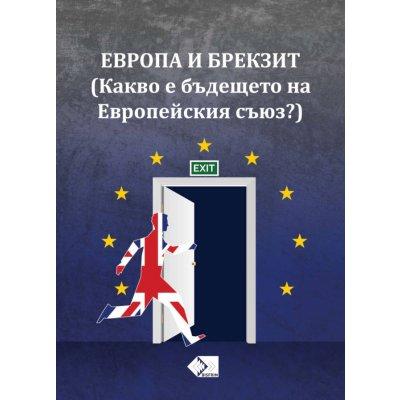 ЕВРОПА И БРЕКЗИТ(Какво е бъдещето на Европейския съюз?)