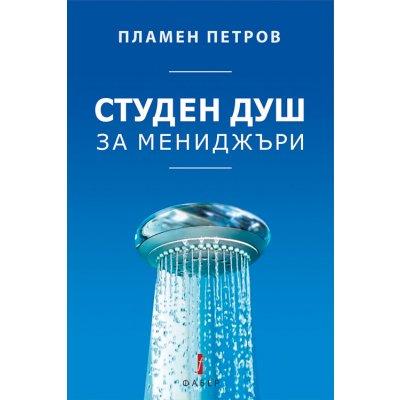 Студен душ за мениджъри