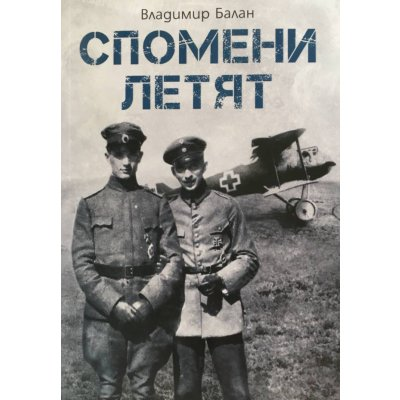 Спомени летят – мемоарите на един български летец