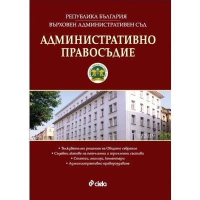 Административно правосъдие – бр. 1/2019