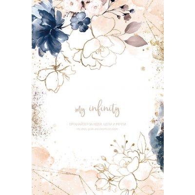 "Органайзер за идеи, цели и мечти ""my infinity""-FUSION"
