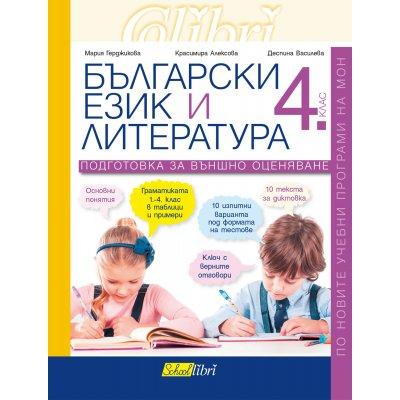 Български език и литература, 4. клас